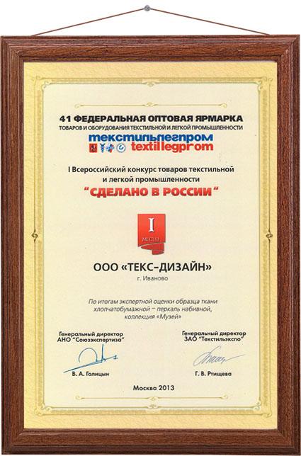1 место в 1-ом Всероссийском конкурсе товаров текстильной и легкой промышленности